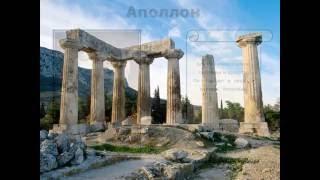 Боги Древней Греции Презентация Видео Информатика 1 Курс ВУЗ(Зачотная презентация!), 2016-11-18T17:12:36.000Z)