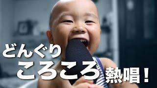 【8チャンネル】 どんぐりころころ熱唱!