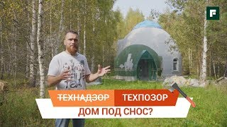 Строители-мошенники? История строительства круглого дома и разбор косяков