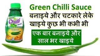 Green Chilli Sauce बनाइये और चटकारे लेके खाइये कुछ भी कभी भी -Homemade Green Chilli Sauce