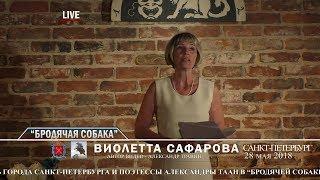 """Санкт-Петербург - День города. """"Бродячая собака"""". Свои стихи читает Виолетта Сафарова"""