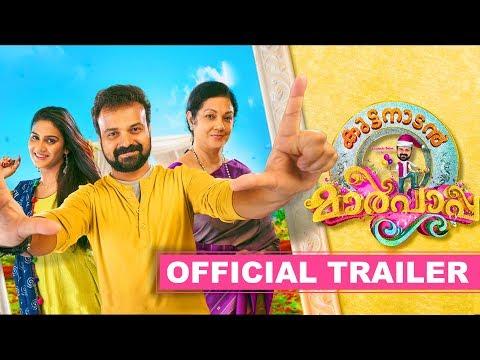 Kuttanadan Marpappa Official Trailer |...