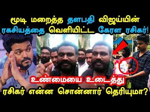 மூடி மறைத்த விஜய்யின் ரகசியத்தை வெளியிட்ட கேரள ரசிகர்! | Kerala Flood Vijay Fan Video