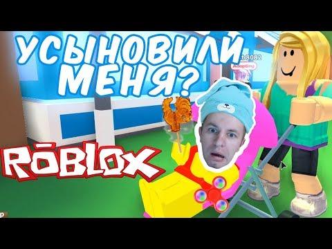 №772: МЕНЯ УСЫНОВИЛИ В РОБЛОКС? - Roblox - Adopt Me(Obbies)