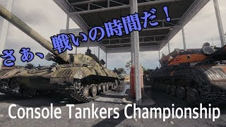World of Tanks Console Tankers Championship 決勝日!
