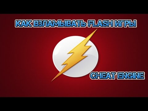 Как взламывать Flash-игры