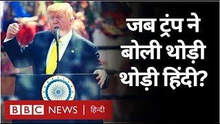 Donald Trump ने Motera Stadium में हिंदी के शब्द किस अंदाज़ में बोले? (BBC Hindi)
