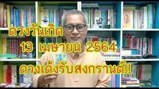 #หมอฮักดูดวงวันเกิด 13 เมษายน 2564 #ดวงเด้งรับสงกรานต์ เกิดวันใดร่ำรวยสมหวัง เกิดวันใดต้องระวัง!!