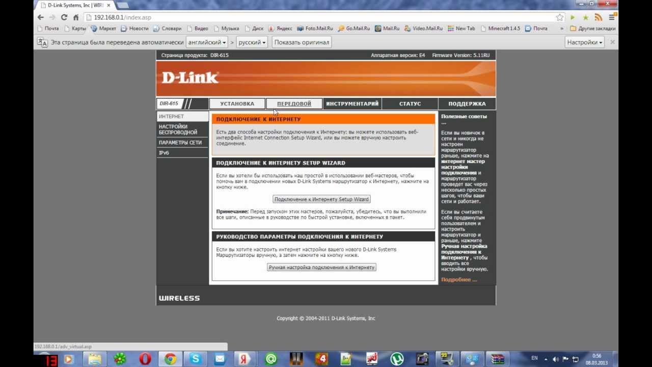 как открыть порты d-link