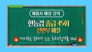 [한국사능력검정시험]해품사의 한능검 중급 45회 해설 …