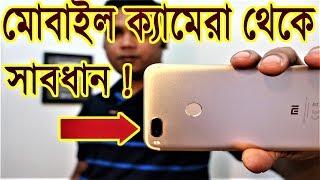 ফোন ক্যামেরা থেকে সাবধান ! Why you need to be aware from phone camera || By YouTube Bangla