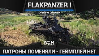 Flakpanzer I - Снаряды забрали, и что?.. War Thunder