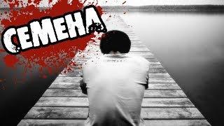 Страшилки на ночь - СЕМЕНА - Страшные истории