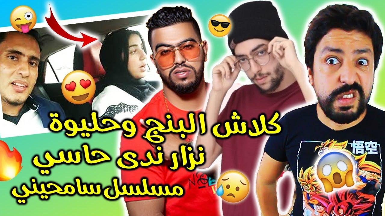 Black Moussiba || 😄😡🤣 كلاش البنج حليوة هشام الملولي، ندى حاسي و نزار مسلسل سامحيني