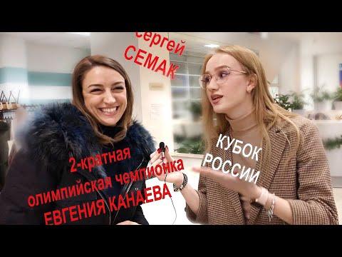 RG Репортаж с Екатериной Макаровой/КУБОК РОССИИ/ЕВГЕНИЯ КАНАЕВА/ЮЛИЯ БАРСУКОВА