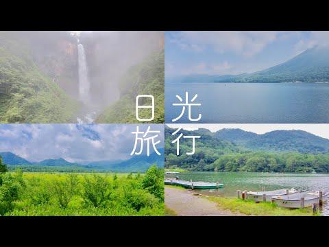 【関東観光】今年のお盆休みは栃木県日光市の避暑地へ。中禅寺湖と華厳の滝で涼をとる【旅行vlog】