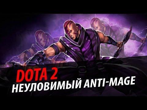 видео: Гайды по dota 2: Неуловимый anti-mage. via mmorpg.su