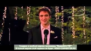 Тост Эдварда на свадьбе рассвет ч1
