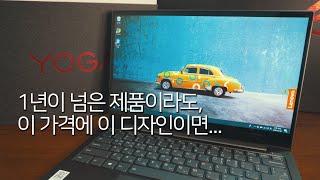 레노버 요가 S730 (2018) Review - 빅세…