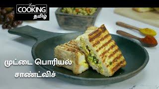 முட்டை பொரியல் சாண்ட்விச் | Egg scrambled sandwich in Tamil