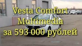 Vecta Comfort Multimedia с выгодой в 30 000 для клиента из Тольятти
