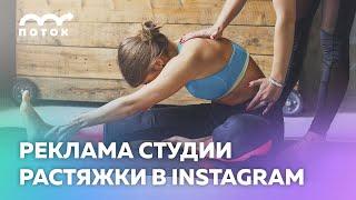 Продвижение студии растяжки в Instagram — Разбор рекламы подписчика