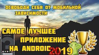 Самая лучшая программа на Андроид! 2019