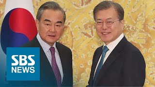 """문 대통령, 중국 왕이 접견…""""내년 시진핑 국빈 방문 검토"""" / SBS"""
