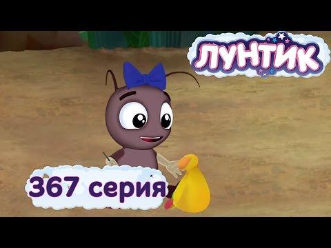 Лунтик и его друзья - 367 серия. Самый старший