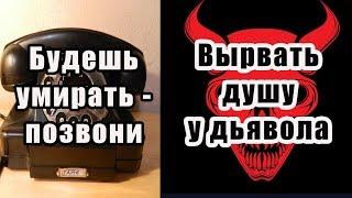 Непридуманные истории: Будешь умирать - позвони. Вырвать душу у дьявола.