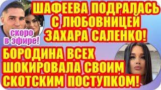 Дом 2 Свежие Новости ♡ 14 октября 2019. Эфир (20.10.2019).