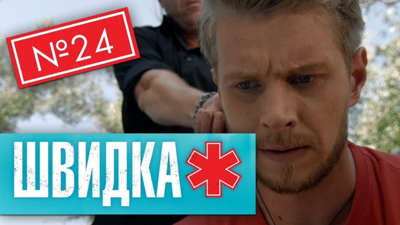 ШВИДКА 2 | 24 серія | НЛО TV