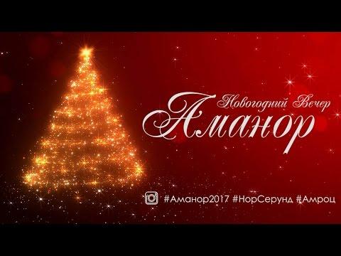 Новогодний Вечер «Аманор»