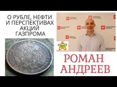 Роман Андреев - о рубле, нефти и Газпроме