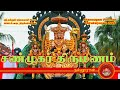 Thirukalyanam 2020   திருக்கல்யாணம்     நல்லூர் சண்முகப் பெருமான் திருமணம் 2020