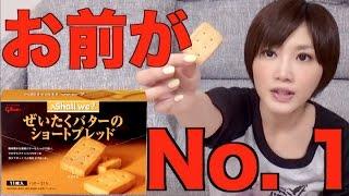 【木下一推し】バターたっぷりショートブレッド【木下ゆうか】Yuka