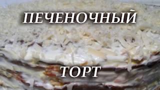 ПЕЧЕНОЧНЫЙ ТОРТ из куриной печени БЫСТРО и ВКУСНО!!!
