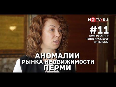 Рынок недвижимости в Перми: Парадоксы и аномалии цен на квартиры