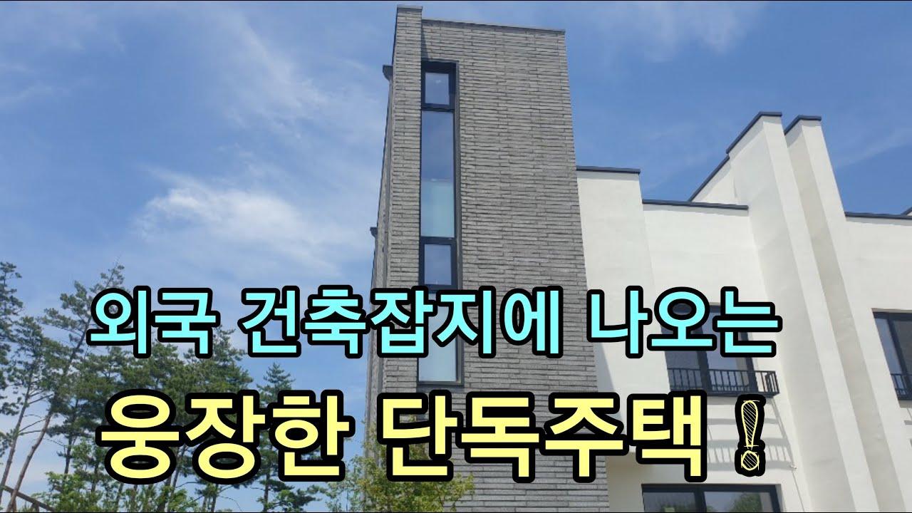 외국 건축잡지에 나오는 철근콘크리트구조 웅장한 단독주택이 운양동에? 031-906-1588