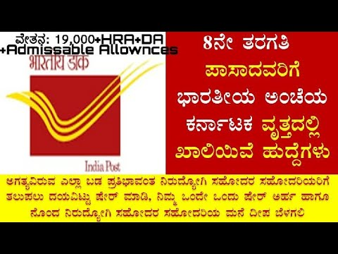 Karnataka Postal Circle Recruitment 2017