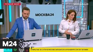 В Подмосковье за последние сутки от коронавируса умерли пять человек - Москва 24