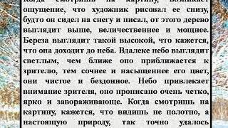 Сочинение по картине Грабаря - Февральская лазурь (6 вариантов)