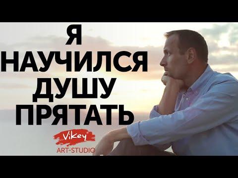 """Стих """"Я научился  душу прятать..."""" Л. Киракосовой, читает В.Корженевский (Vikey), 0+"""