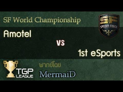 Amotel vs 1st eSports : SF World Championship  รอบ 4 ทีม