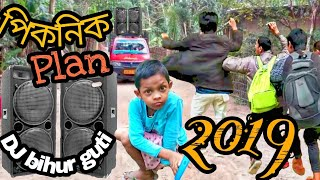 Happy new year 2019//Assamese new funny videos//Assamese new comedy videos//Bihur guti//Amit vadana/