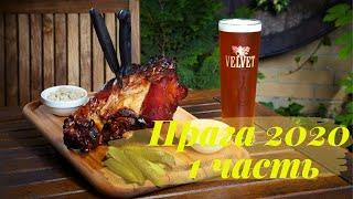 прага! Чехия. Цены, чешское пиво и еда, впечатления