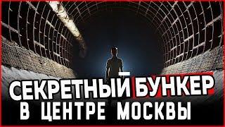 СЕКРЕТНЫЙ ОБЪЕКТ МЕТРО (БУНКЕР) | Подземная Москва