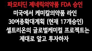 셀트리온.셀케.제약: 파모티딘 제네릭의약품 FDA 승인…