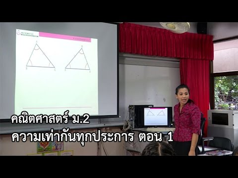 คณิตศาสตร์ ม.2 ความเท่ากันทุกประการ ตอนที่ 1 ครูอภิณห์ภัศ มานิ่ม