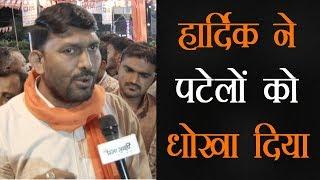 हार्दिक पटेल ने किस तरह गुजरात की जनता को ठगा, बता रहे हैं BJYM नेता मनीष पटेल